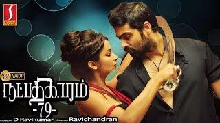 NATPATHIGARAM 79 TAMIL MOVIE | New Release Tamil Full Movie 2019 Full HD |