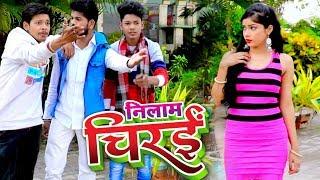 भोजपुरी का सबसे नया हिट गाना 2019 - Nilaam Chirai - Vishal Raja - Bhojpuri Hit Song 2019