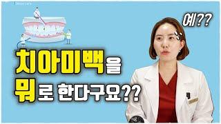 #베이킹소다 #치아미백 #미소원치과 베이킹소다로 치아미…