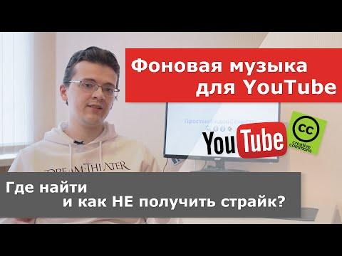 видео: Фоновая музыка для youtube. Как не получить страйк?