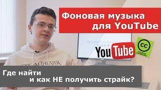 Фоновая музыка для YouTube. Как не получить страйк?(, 2015-04-09T09:53:16.000Z)