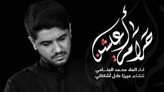 حرام اعيشن | محمد الجنامي  2020