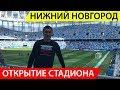 Матч открытие стадиона в Нижнем Новгороде. Где самые плохие дороги по маршруту Чм 2018