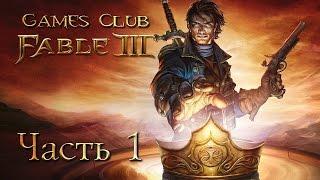 Прохождение игры Fable 3 (Xbox One) часть 1