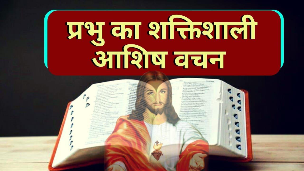 Download प्रभु का शक्तिशाली आशिष वचन