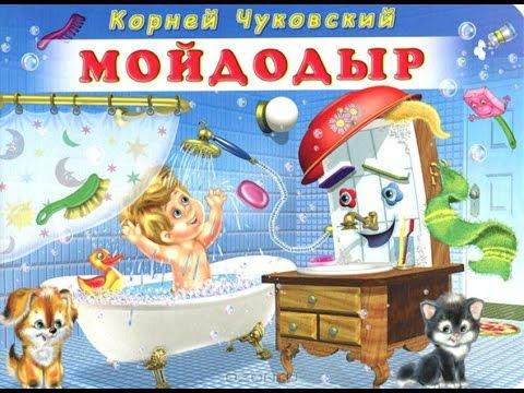 чуковский картинки мойдодыр