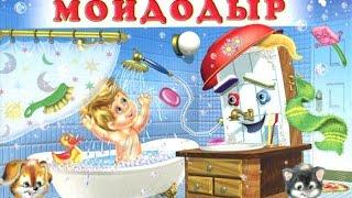 Стихи для детей. К Чуковский. Мойдодыр.