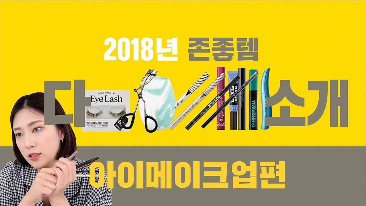 Download 2018년 최고의🥇아이라이너, 마스카라, 브로우 추천   SSIN 씬님