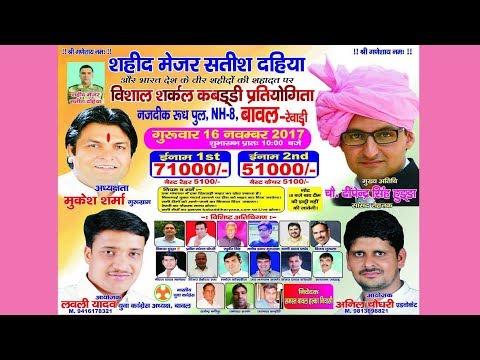 Bawal Rewari ( बवाल रेवाड़ी ) Kabaddi Tournament LIVE || KABADDI HARYANA ||