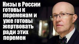 Валерий Соловей: Низы в России уже готовы к переменам и уже готовы жертвовать ради этих перемен