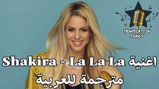 اغنية Shakira - La La La مترجمة للعربية