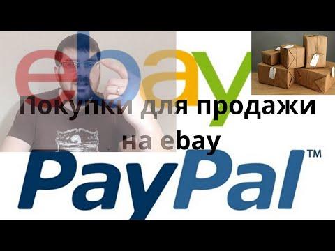 Мои покупки для ПРОДАЖИ на EBAY / Торговать или НЕТ/ ПОЧТА России о задержках отправлений