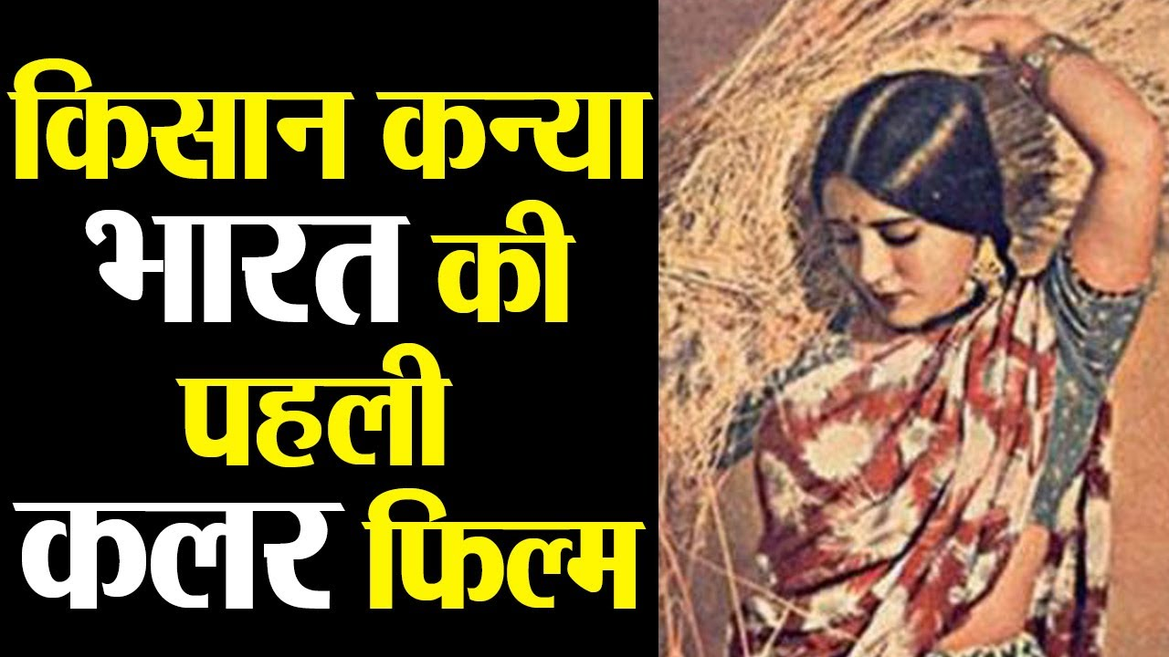 Holi Kisan Kanya 1937 First Colour Film Of India Know The Interesting Facts Filmibeat Youtube