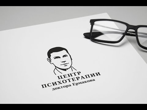 Центр психотерапии доктора Ермакова