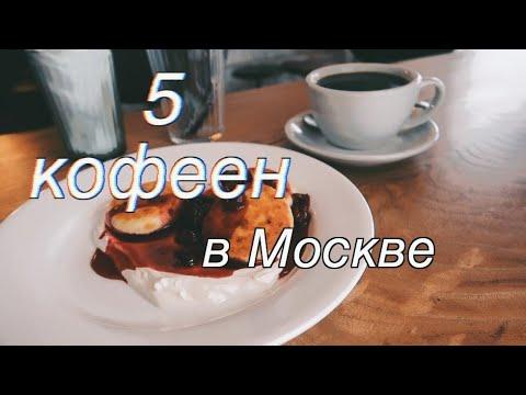 5 кофеен Москвы: где пить кофе и учиться?//КОФЕ-ОБЗОР#1