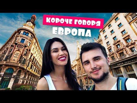 КОРОЧЕ ГОВОРЯ, СЬЕЗДИЛИ В ЕВРОПУ : НАС ОБОКРАЛИ Польша 2017