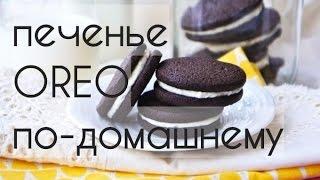 печенье OREO - домашний рецепт!
