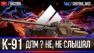 К-91 - ЧТО ТАМ ПО ДПМу