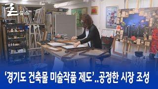 `경기도 건축물 미술작품 제도`..공정한 시장 조성