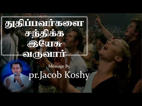 He came To prison For Meet The Worshipers |Pr.Jacob Koshy | Tamil Christian Message