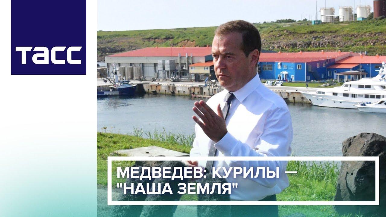Медведев: Курилы — «наша земля»