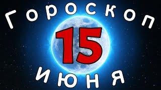 Гороскоп на завтра /сегодня 15 Июня /Знаки зодиака /Точный ежедневный гороскоп на каждый день