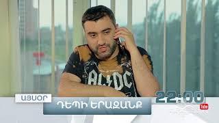 Depi Yerazanq - Seria 19 - 24.08.2017