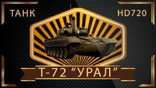 10 интересных фактов о танке Т-72 «Урал» | Видео YouTube(