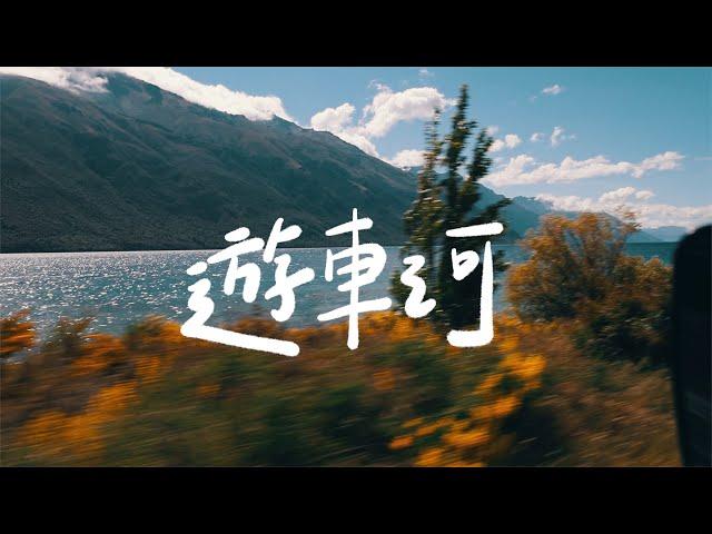 原子邦妮 Astro Bunny 【遊車河】官方歌詞 MV (Lyric)