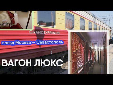 САМЫЙ ДОРОГОЙ ВАГОН! Поезд №92 Москва — Севастополь