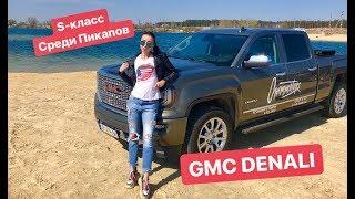GMC Denali S-класс среди Пикапов