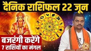 22 June 2021  Aaj ka Rashifal  7 राशियों पर रहेगा बजरंगी की विशेष कृपा  Rakesh Chaturvedi