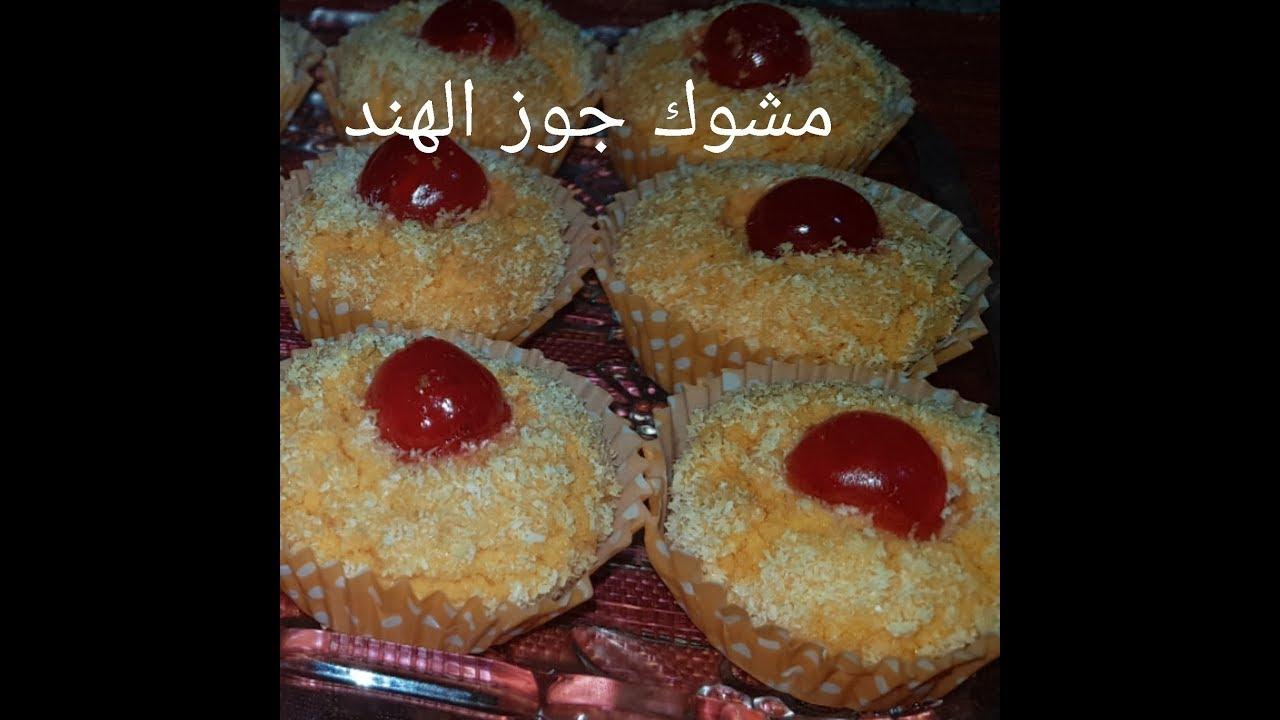 مطبخ ام  وليد مشوك جوز الهند