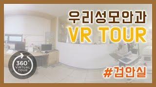 연신내 우리성모안과 - 검안실 VR Tour