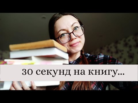 30 секунд на книгу...