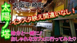 大阪中崎町【太陽ノ塔本店】インスタ映えするおしゃれなカフェに可愛い妹と行ってきました。