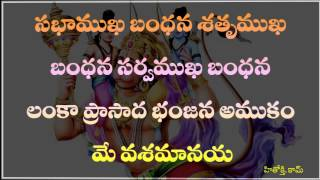 Maruthi Stotram - Maruti stotram with lyrics in Telugu