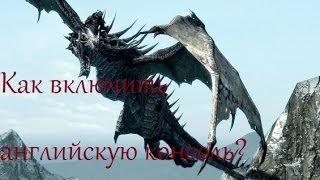 Как в Skyrim включить английский язык в консоли (2 способа)