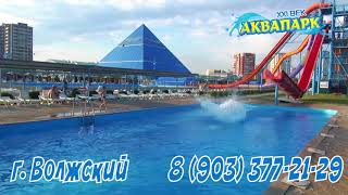 Аквапарк 21 ВЕК - Волжский. Август 2018