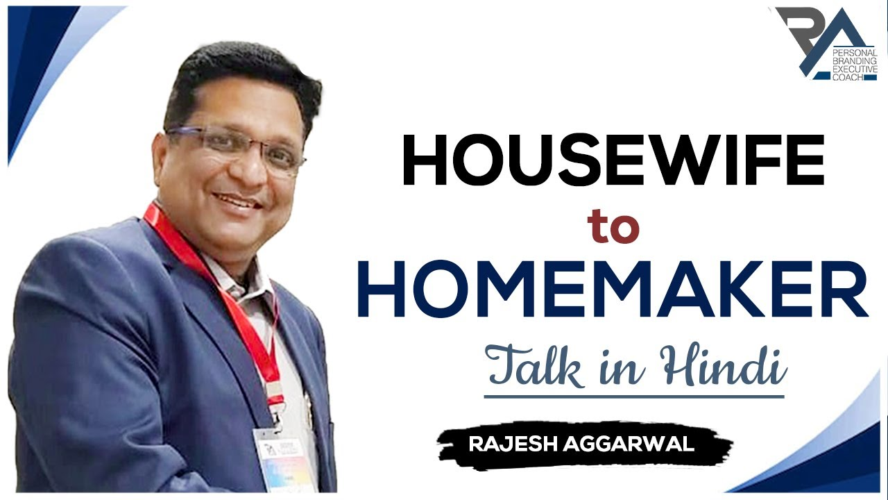 House Wife To Home Maker Hindi By Rajesh Aggarwal Youtube