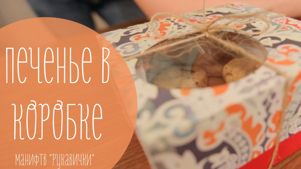 Печенье в коробке своими руками (рукавички) - YouTube
