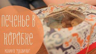 Печенье в коробке своими руками (рукавички)
