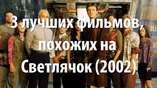 3 лучших фильма, похожих на Светлячок (2002)