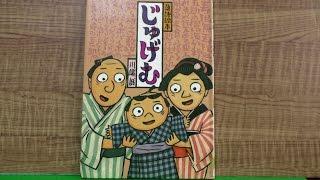 子供の好きな絵本♪ 「じゅげむ」朗読 チャンネル登録よろしくお願いしま...