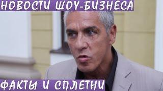 Звезду фильма «Такси» поймали с украинскими правами. Новости шоу-бизнеса.