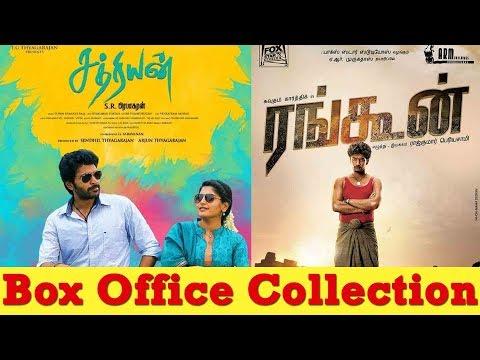 எந்த படம் ஹிட்டு எந்தப்படம் ஃப்ளாப்?| Sathriyan | Rangoon Box Office Collection | Tamil Cinema News