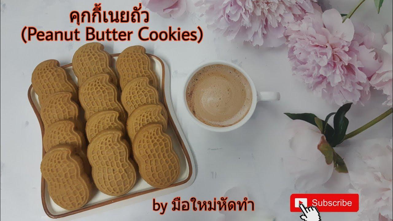 คุกกี้เนยถั่ว(Peanut Butter Cookies)#มือใหม่หัดทำ
