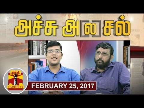 (25/02/2017) Achu A[la]sal | Trending Topics in Newspapers Today | Thanthi TV