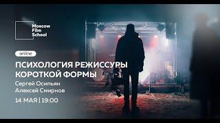 Психология режиссуры короткой формы МШКStayHome