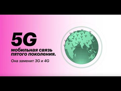 Как работает 5G и как это изменит нашу жизнь? Мобильная связь и интернет 5G в России